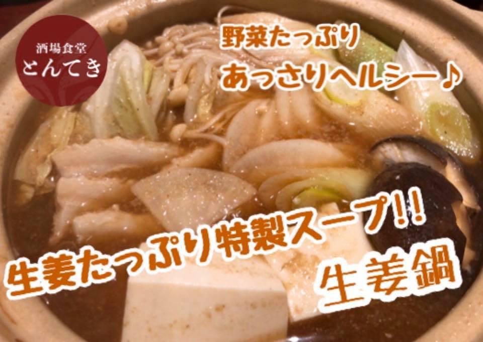 生姜たっぷり特性スープ 生姜鍋