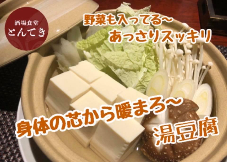 野菜たっぷり、あっさり、さっぱり湯豆腐